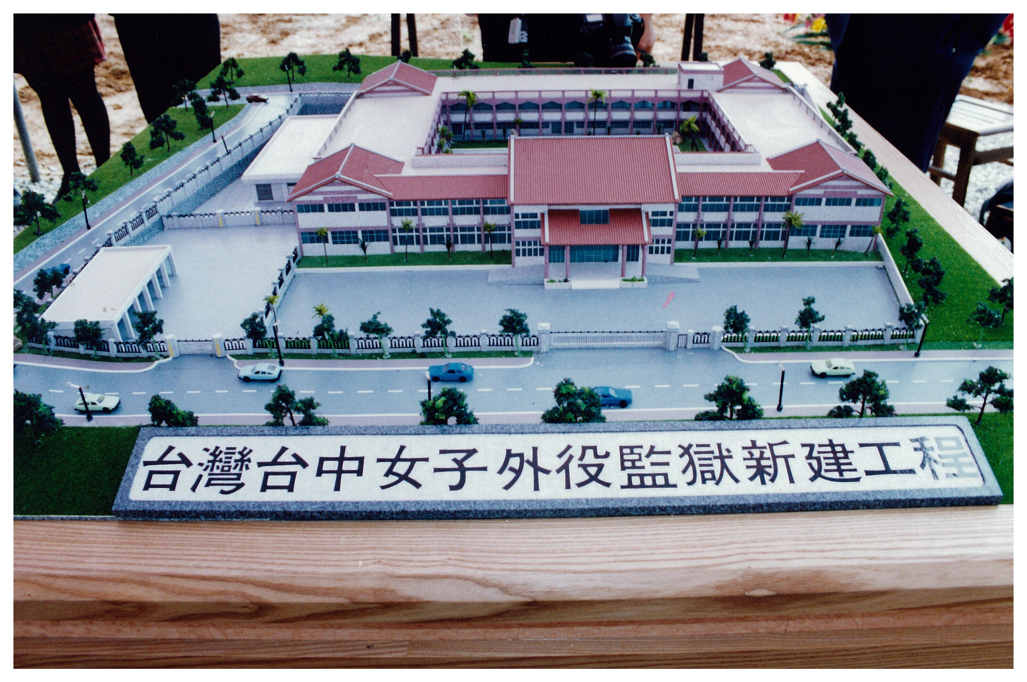 New construction model of Taiwan Taichung Women's Foreign Service Prison
